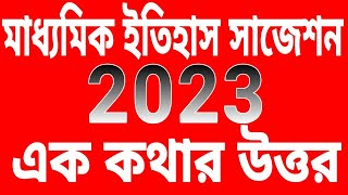 Madhyamik history suggestion 2020//Short questions for class 10 west Bengal board exam