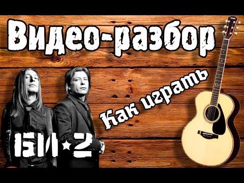 А мы не ангелы парень разбор на гитаре.Как играть Пономарев (Би2) А мы не ангелы для начинающих