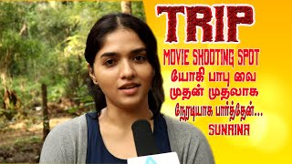 Sunaina Interview l Trip l Movie Shooting Spot l New Tamil Movie | LAMAKE