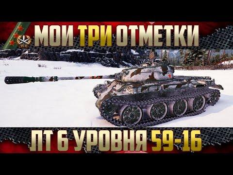 59-16 Легкий танк - Только посмотрите на это лицо)))