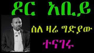 Ethiopia : ጠ/ሚ /ዶር  አቢይ ስለ ዛሬ ግድያው ተናገሩ