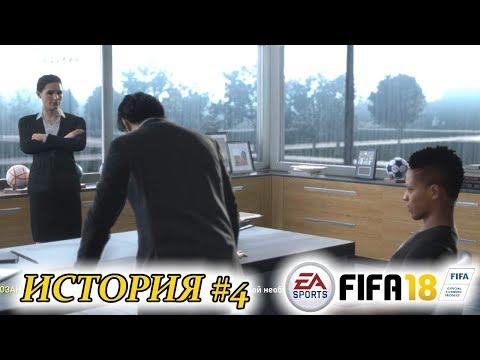 Прохождение FIFA 18 История #4 Помощь отца