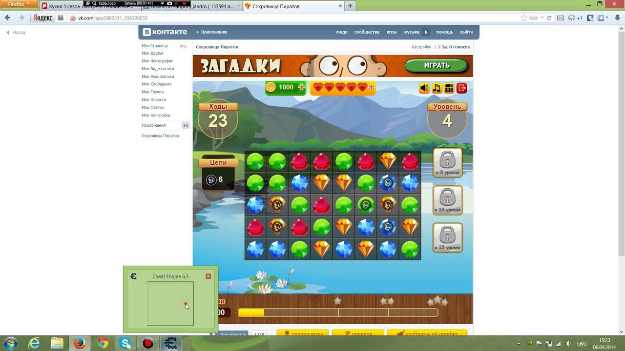Взлом игры Копатель Онлайн с помощью Cheat Engine 6.3.