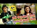 O Bhagavan Kaya Gunani....  LlAshok Thakor Ll  New Song 2018  LlFull Audio (NEHAL STUDIO)