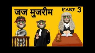 जज और मुजरिम - jaj mujrim funny comedy video part 3