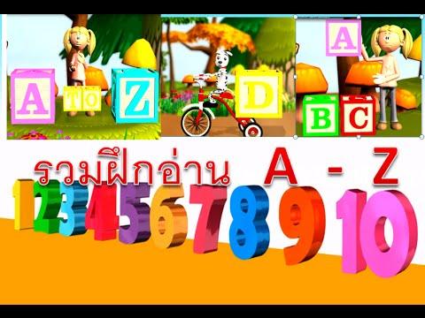 เพลงเด็ก   ภาษาอังกฤษ  A - Z   นับเลข  ภาษาอังกฤษ  |    ABC SONG