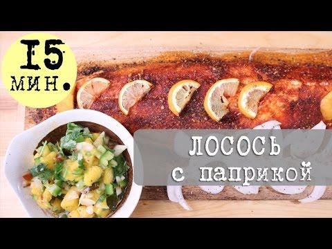 Простой рецепт лосося (семги) с паприкой в духовке за 15 минут