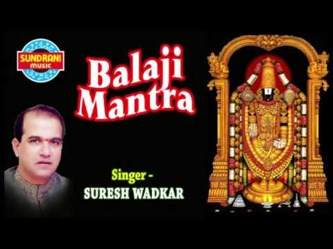 Shree Bala Ji Mantra - Balaji Mantra - Tirupati Balaji Mantra (108 Times) - Suresh Wadkar video