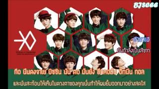 [THAI SUB]EXO - First Love