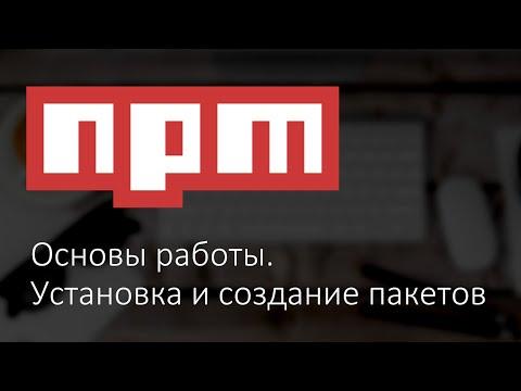 Основы работы с NPM