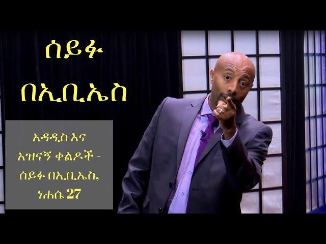 Seifu Fantahun show on ebs
