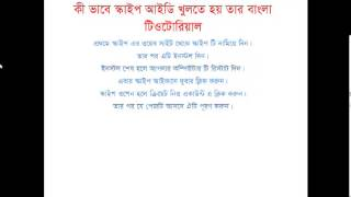 bangla tutorial how to create skype id