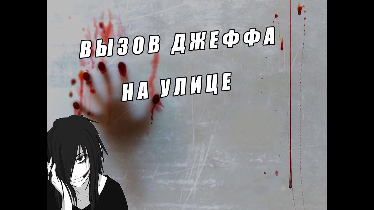 Как убийца в домашних условиях