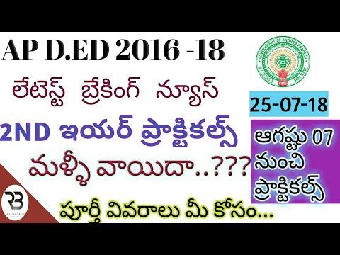 Ap d.ed 2016 - 18 latest breaking news today  //ప్రాక్టికల్స్ మళ్ళీ వాయిదా revised schedule details