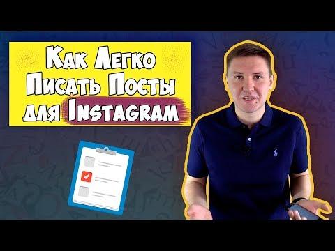 Копирайтинг   Как Научиться писать посты для Инстаграма   Тексты для Instagram