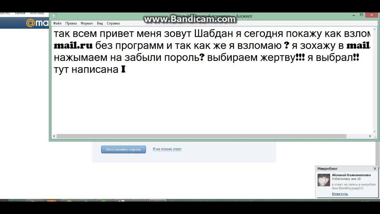 Взлом одноклассников 2013 реально без программ. Как взломать Mail Yandex S