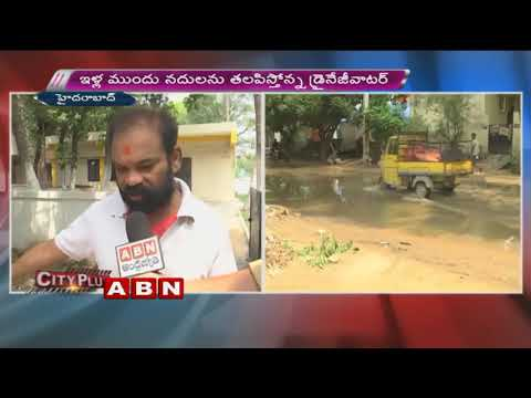Deepthi Sri nagar Colony People Facing Problems with Damaged Roads and Drinage Issues | Public Talk