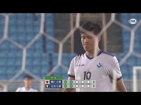 UFA男一級冠軍賽PK決勝負時刻::輔仁大學vs北市大學