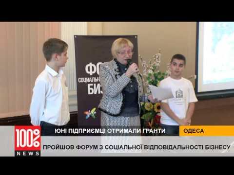 Юные предприниматели получили гранты. Одесса.