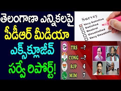 తెలంగాణ ఎన్నికలపై పిడిఆర్ మీడియా  సర్వే రిపోర్టు! | PDR media Survey Report on Telangana Elections