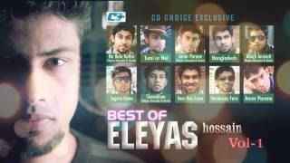 Best Of | Eleyas Hossain Vol-1 | Bangla  Super Hits  Audio Jukebox