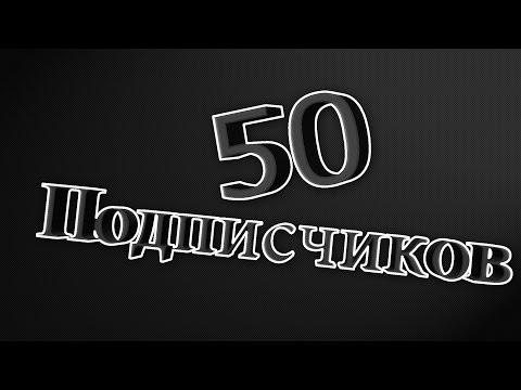 50 подписчиков (Юбилей)