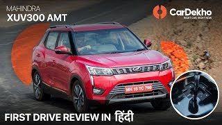 Mahindra XUV300 AMT Review in Hindi | मैन्युअल ले या ऑटोमैटिक? CarDekho.com