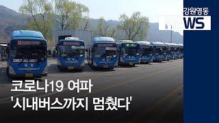 R)코로나19 여파 '시내버스까지 멈췄다'