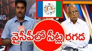 Tickets Tension In YCP Party Leaders | IVR Analysis