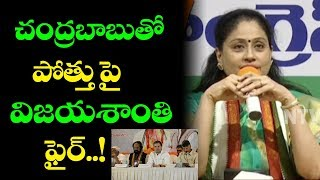 Vijayashanthi Sensational Comments On TDP Congress Alliance | Chandrababu | Telangana News | TTM