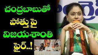 Vijayashanthi Sensational Comments On TDP Congress Alliance | Chandrababu | Telangana News | TTM