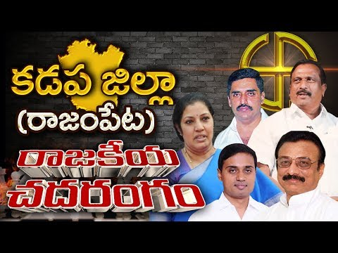Kadapa District Rajampet Constituency Political Survey Report | Rajakeeya Chadarangam | YOYO TV
