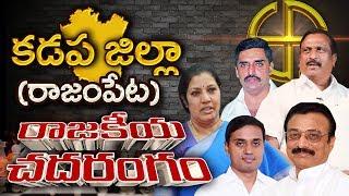 Kadapa District Rajampet Constituency Political Survey Report | Rajakeeya Chadarangam