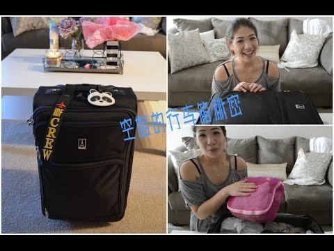 How I Pack as a Flight Attendant ❣ 空姐佳寧的行李箱