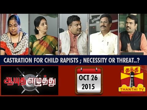 Ayutha Ezhuthu : Castration for Child Rapists ; Necessity or Threat.?  (26/10/15)