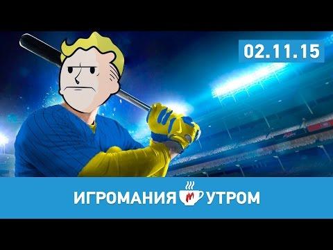 Игромания Утром, 2 ноября 2015 (Турнир по FIFA16, Fallout 4, Call of Duty: Black Ops 3)
