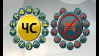 Ключевые отличия ЧС от ЧП. Инфографика :: Всем миром - (видео)