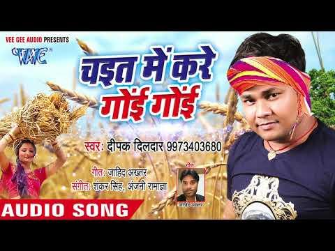 Deepak Dildar का खांटी देहाती चईता 2018 - Chait Me Kare Goi Goi - Bhojpuri Hit Songs 2018