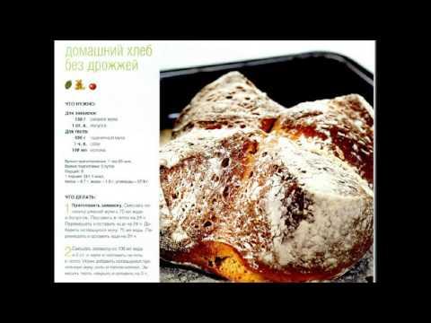Хлеб в мультиварке без дрожжей на воде рецепты пошагово в