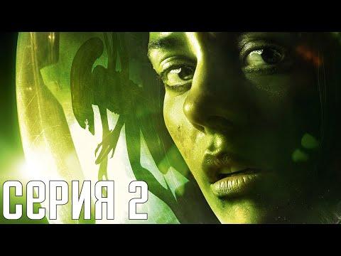 """Alien: Isolation. Прохождение 2. Сложность """"Невозможная / Nightmare""""."""