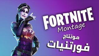 Fortnite montage - مونتااج فورتنااايت جلدد أسطووري
