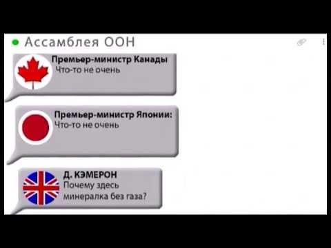 Путин смс переписка ООН
