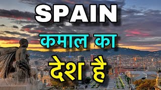 SPAIN FACTS IN HINDI || स्पेन की कमाल बाते || SPAIN COUNTRY INFORMATION
