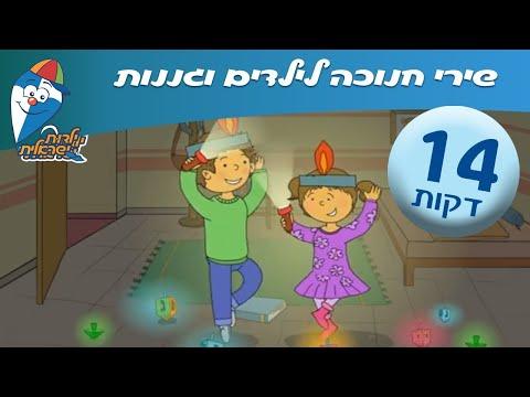 שירי חנוכה לילדים וגננות - שירי ילדות אהובים - הופ! ילדות ישראלית