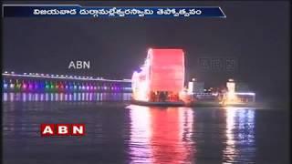 అంగరంగ వైభవంగా దుర్గామల్లేశ్వరస్వామి తెప్పోత్సవం | Teppotsavam Starts in Vijayawada