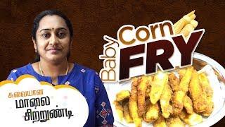 Baby corn Golden Fry in tamil by Gobi Sudha | Baby corn recipes in tamil | Baby corn fry in tamil