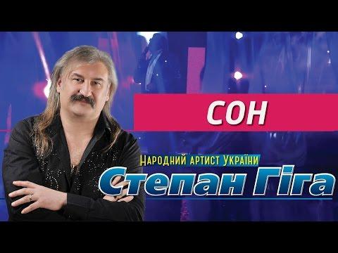 Степан Гіга - Сон