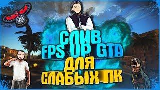 СЛИВ FPS UP GTA / ЛУЧШАЯ СБОРКА ГТА ДЛЯ СЛАБЫХ ПК / LOW PC / ПОВЫШАЕМ FPS / GTA SAMP 0.3.7
