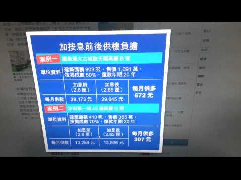 按揭加新造按息0.25%後之部署 www.homebloggerhk.com