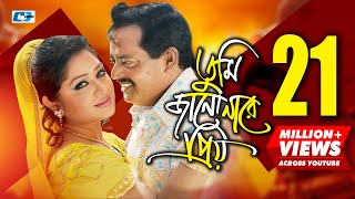 Tumi Jano Nare Priyo | Dipjol & Reshi | Bangla Movie Song HD | Andrew Kishore & Konok Chapa
